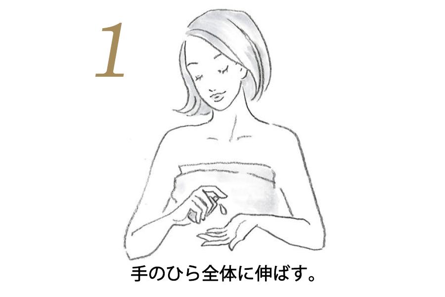 STEP01 手のひら全体に伸ばす。