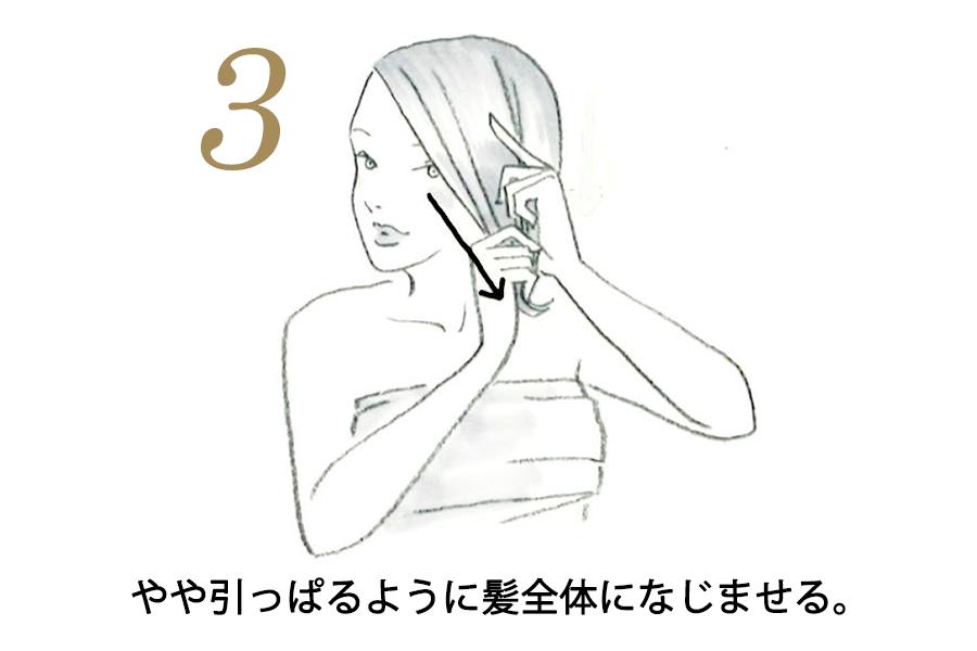STEP03やや引っぱるように髪全体になじませる。